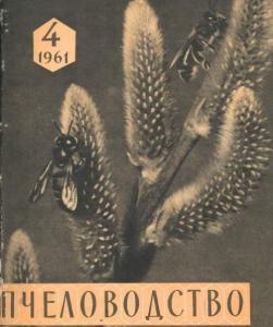 Пчеловодство 1961 №04