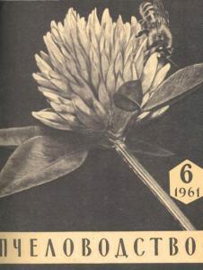Пчеловодство 1961 №06
