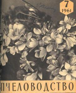 Пчеловодство 1961 №07
