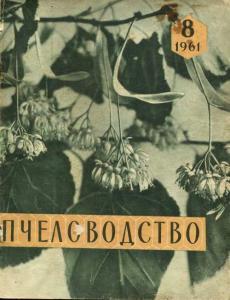 Пчеловодство 1961 №08