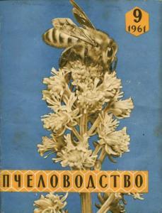 Пчеловодство 1961 №09