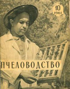 Пчеловодство 1961 №10