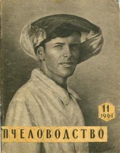 Пчеловодство 1961 №11