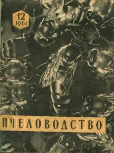 Пчеловодство 1961 №12