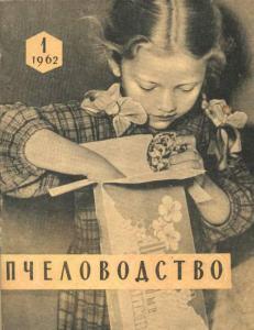 Пчеловодство 1962 №01