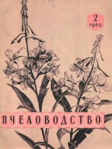 Пчеловодство 1962 №02