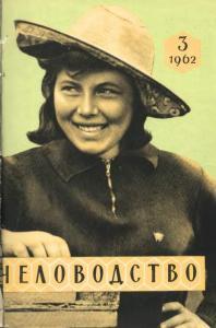 Пчеловодство 1962 №03