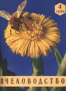 Пчеловодство 1962 №04