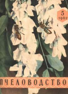 Пчеловодство 1962 №05