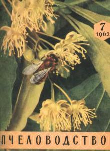 Пчеловодство 1962 №07