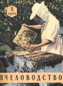 Пчеловодство 1962 №08
