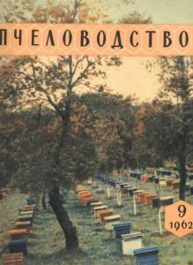 Пчеловодство 1962 №09