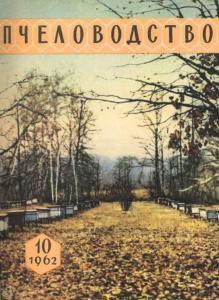 Пчеловодство 1962 №10