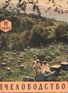 Пчеловодство 1962 №11