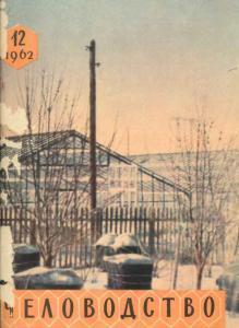 Пчеловодство 1962 №12