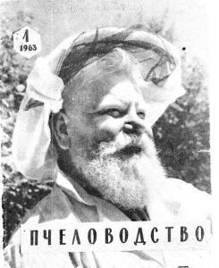 Пчеловодство 1963 №01