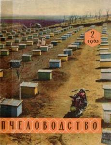 Пчеловодство 1963 №02
