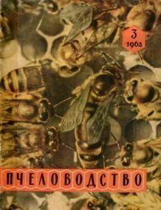 Пчеловодство 1963 №03