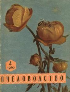 Пчеловодство 1963 №04