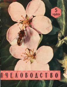 Пчеловодство 1963 №05