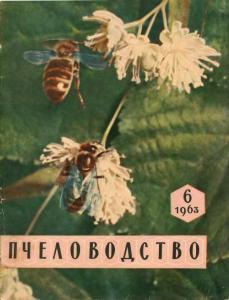 Пчеловодство 1963 №06