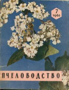 Пчеловодство 1963 №07