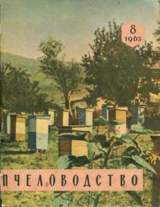 Пчеловодство 1963 №08