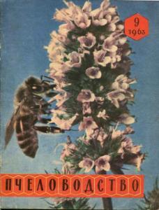 Пчеловодство 1963 №09