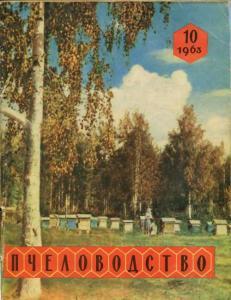 Пчеловодство 1963 №10