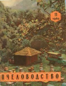 Пчеловодство 1963 №11