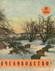 Пчеловодство 1963 №12