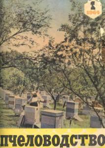 Пчеловодство 1964 №01