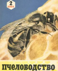 Пчеловодство 1964 №02