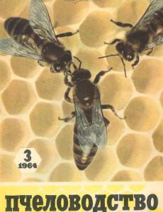 Пчеловодство 1964 №03