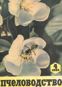 Пчеловодство 1964 №04