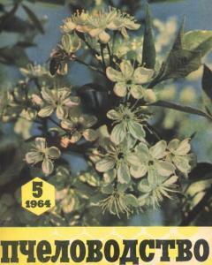 Пчеловодство 1964 №05