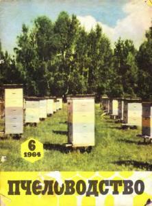 Пчеловодство 1964 №06