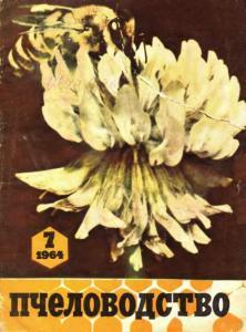 Пчеловодство 1964 №07