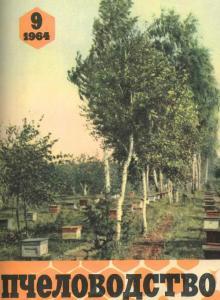 Пчеловодство 1964 №09