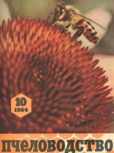 Пчеловодство 1964 №10