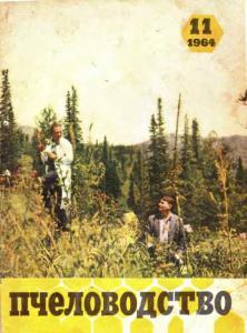 Пчеловодство 1964 №11