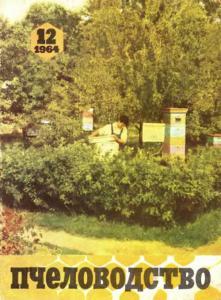 Пчеловодство 1964 №12