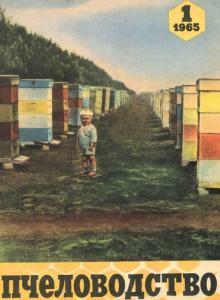 Пчеловодство 1965 №01