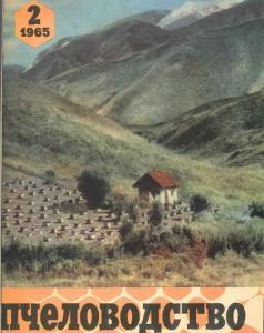 Пчеловодство 1965 №02