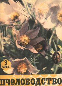Пчеловодство 1965 №03