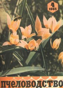 Пчеловодство 1965 №04