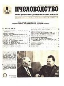 Пчеловодство 1965 №05