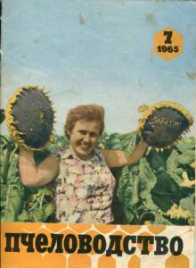 Пчеловодство 1965 №07