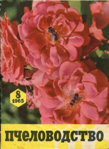 Пчеловодство 1965 №08