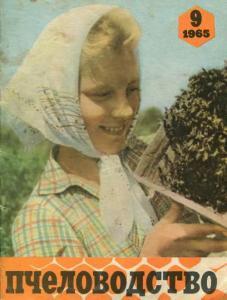 Пчеловодство 1965 №09